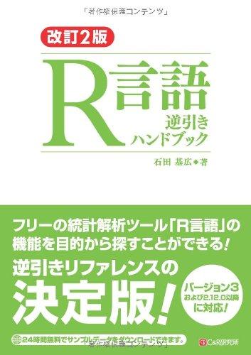 改訂2版 R言語逆引きハンドブックの詳細を見る