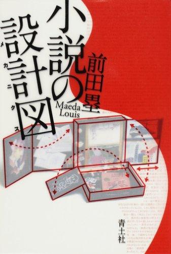 小説の設計図 / 前田 塁