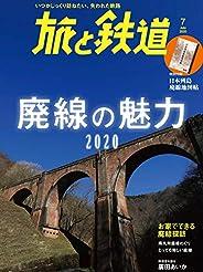 【Amazon.co.jp 限定】旅と鉄道 2020年7月号 廃線の魅力2020(Amazon限定特典:『旅と鉄道』歴代表紙画像カレンダー2020)