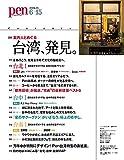 Pen(ペン) 2019年6/15号[案内人とめぐる台湾、発見。] 画像