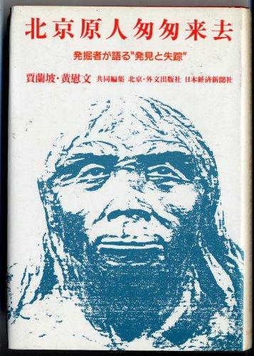 北京原人匆匆来去―発掘者が語る