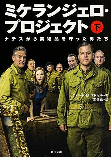 ミケランジェロ・プロジェクト (下)  ナチスから美術品を守った男たち (角川文庫)の詳細を見る