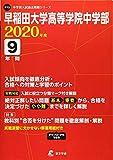 早稲田大学高等学院 中学部 2020年度用 《過去9年分収録》 (中学別入試問題シリーズ N12)