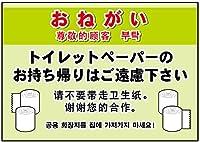 吸着ターポリン おねがい No.22655 (受注生産)