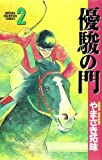 優駿の門 (2) (少年チャンピオン・コミックス)