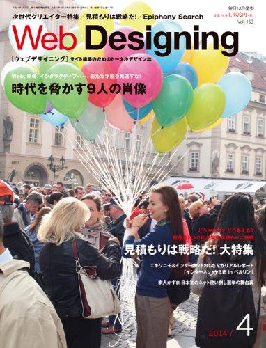 Web Designing (ウェブデザイニング) 2014年 04月号 [雑誌]の詳細を見る