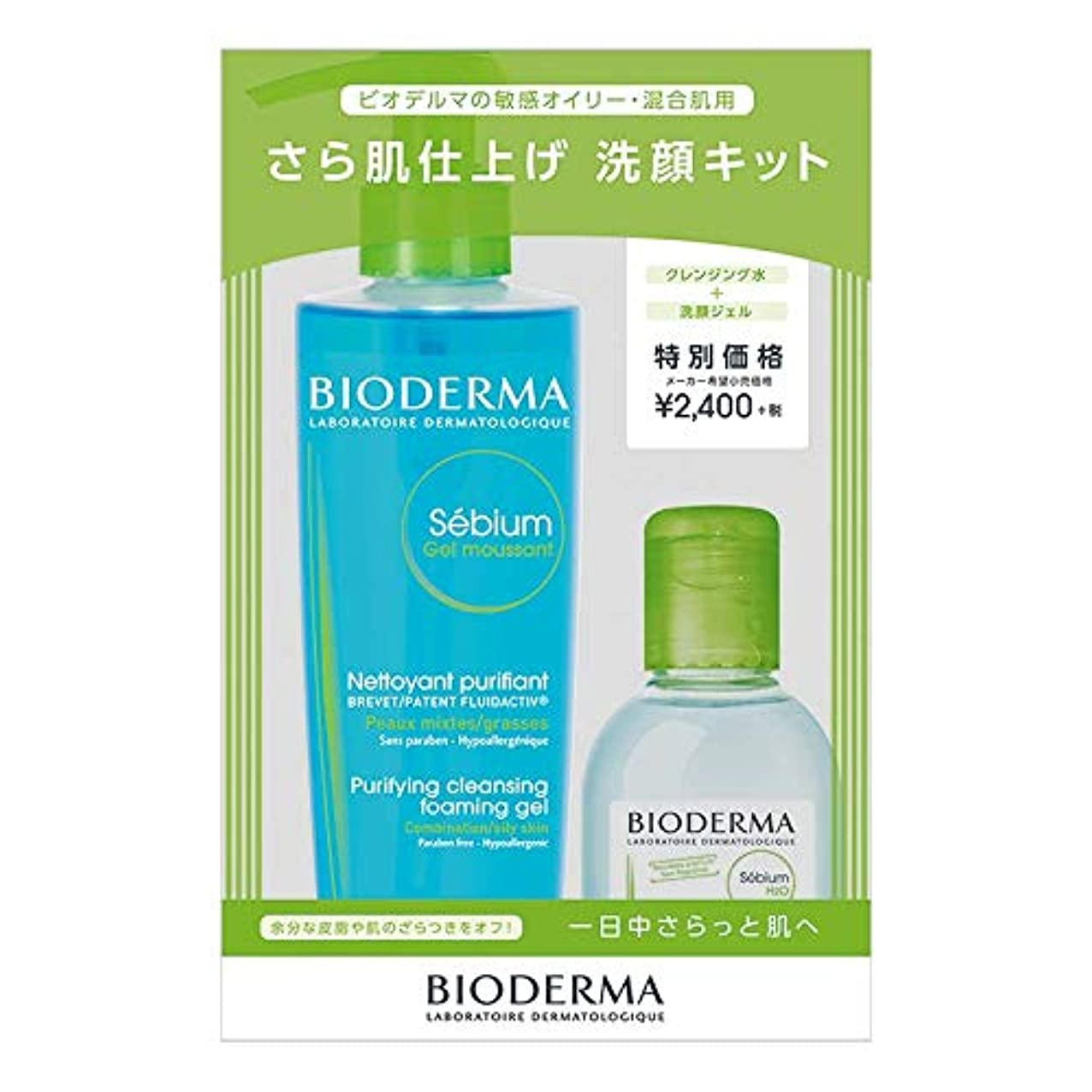 特に終点湿気の多いビオデルマ セビウム サラハダシアゲ センガンキット 洗顔 セット 200g+100ml