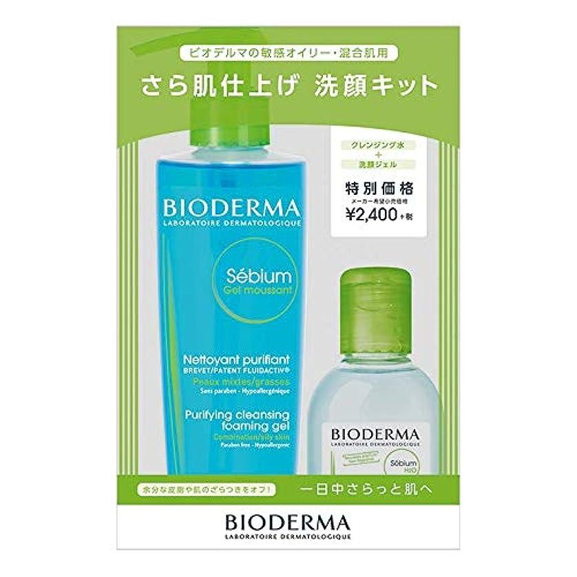 どきどき発行経歴ビオデルマ セビウム サラハダシアゲ センガンキット 洗顔 セット 200g+100ml