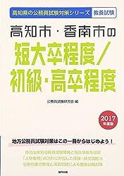高知市・香南市の短大卒程度/初級・高卒程度 2017年度版 (高知県の公務員試験対策シリーズ)