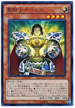 遊戯王/第9期/EP14-JP016 聖騎士ボールス【スーパーレア】