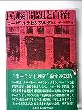 民族問題と自治 (1984年)