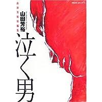 泣く男―山田芳裕短編集 (双葉文庫 や 17-2 名作シリーズ)