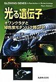 光る遺伝子 オワンクラゲと緑色蛍光タンパク質GFP