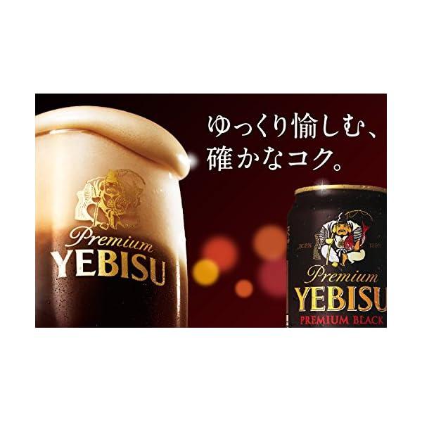 ヱビスビールの紹介画像13