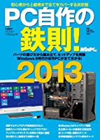 PC自作の鉄則! 2013 (日経BPパソコンベストムック)