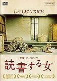 読書する女 HDリマスター版[DVD]