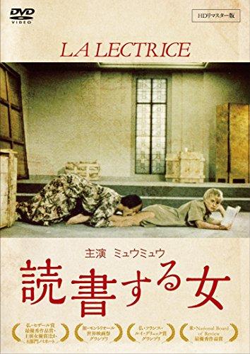 読書する女 HDリマスター版 [DVD]の詳細を見る