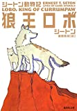 狼王ロボ シートン動物記 (集英社文庫)