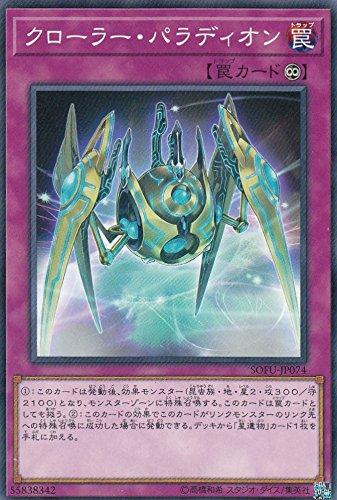 遊戯王 SOFU-JP074 クローラー・パラディオン (日本語版 ノーマル) ソウル・フュージョン