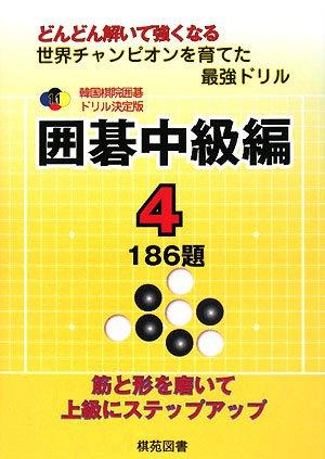 韓国棋院囲碁ドリル決定版 囲碁中級編〈4〉186題 (韓国棋院囲碁ドリル 決定版 11)