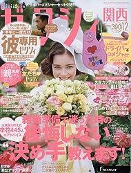 ゼクシィ関西 2017年 12月号