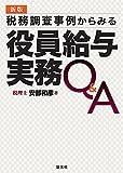 税務調査事例からみる 役員給与実務Q&A (新版)
