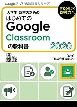 はじめてのGoogle Classroom の教科書2020