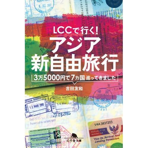 LCCで行く! アジア新自由旅行 3万5000円で7カ国巡ってきました