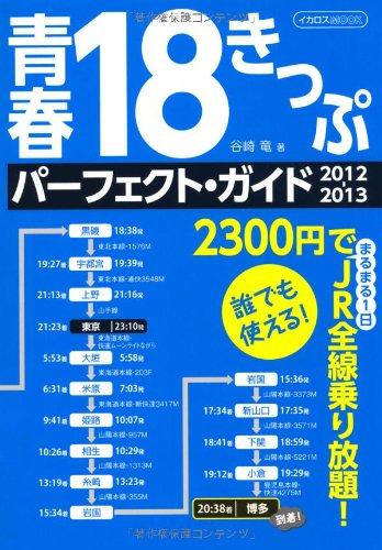 青春18きっぷパーフェクトガイド2012-2013 (イカロス・ムック)の詳細を見る
