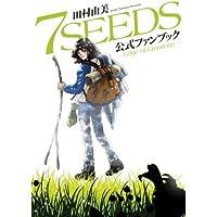 7SEEDS公式ファンブック―Edge of Emotions (フラワーコミックスアルファスペシャル)