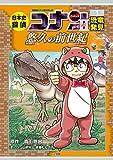 日本史探偵コナン・シーズン2 1恐竜発見: 悠久の前世紀 (CONAN HISTORY COMIC SERIES 名探偵コナン歴史)