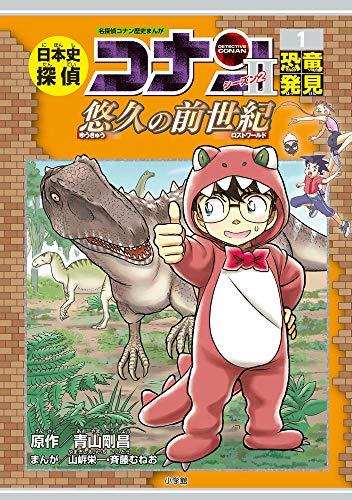 日本史探偵コナン・シーズン2 1恐竜発見: 悠久の前世紀 (名探偵コナン歴史まんが)