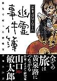 添乗員MoMoの幽霊事件簿 (みなみ文庫)