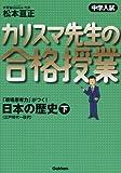 中学入試 カリスマ先生の合格授業 日本の歴史〈下〉江戸時代~現代