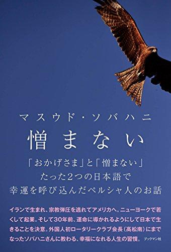 憎まない-「おかげさま」と「憎まない」たった2つの日本語で幸運を呼び込んだペルシア人のお話の詳細を見る