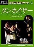 タンホイザー Tannhauser―DVD厳選コレクション珠玉の名作オペラ vol.3 ヴァーグナー作曲 (DVD厳選コレクション 珠玉の名作オペラ)