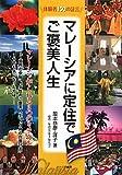 マレーシアに定住でご褒美人生―体験者150の証言