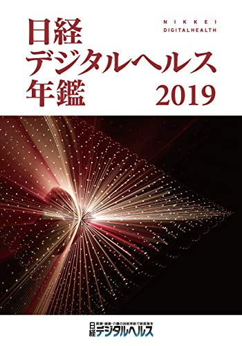 [画像:日経デジタルヘルス年鑑2019]