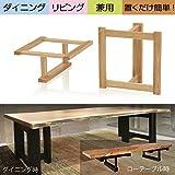 一枚板テーブルトップ用木製脚部 ナチュラル ダイニング・リビング兼用