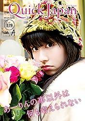クイック・ジャパン 119 side-A