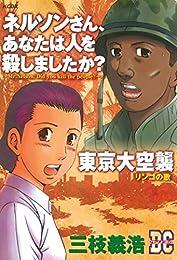 「ネルソンさん、あなたは人を殺しましたか?」「東京大空襲」 (週刊少年マガジンコミックス)