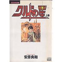 クルドの星 上 ノーラコミックス・デラックス