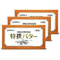 カルピス特選バター(有塩)450g×3個
