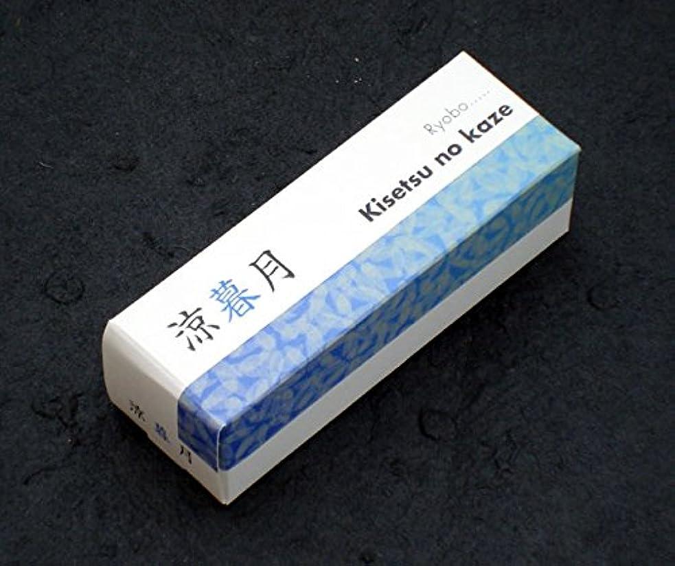 ワークショップ宣言する煙季節の風 涼暮月(りょうぼづき)【松栄堂】 【お香】