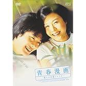 青春漫画‾僕らの恋愛シナリオ‾ [DVD]