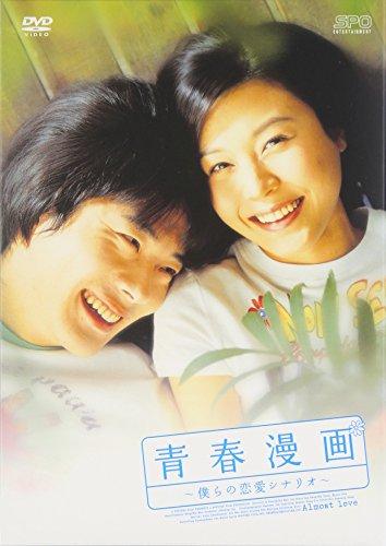 青春漫画‾僕らの恋愛シナリオ‾ [DVD]の詳細を見る