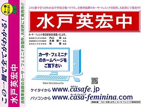 水戸英宏中学校【茨城県】 予想問題集C1~10(セット1割引)