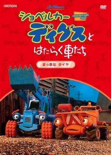 ショベルカーディグスとはたらく車たち 2ndシーズン ~真っ赤なタイヤ~ [DVD]