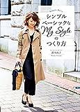 シンプルベーシックなMy Styleのつくり方 (中経出版)