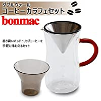 bonmac ダブルウォールコーヒーカラフェセット 700ml 869837【人気 おすすめ 】